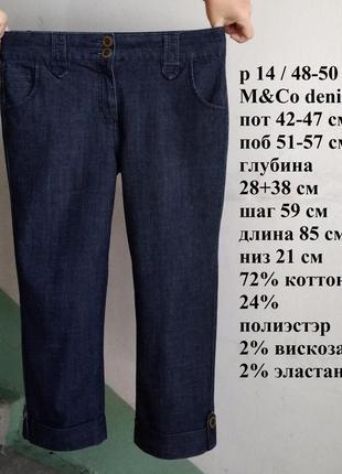Р 14 / 48-50 стильные базовые синие деним укороченные 5/6 джинсы штаны капри бриджи