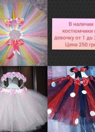 Распродажа,костюмчики из фатина,юбки от 1 до 3 лет