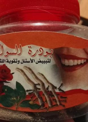 Зубний порошок harraz (місвак, єгипет)