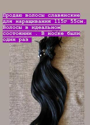 Волосы славянские !