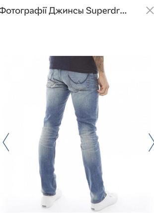 Джинсы slim стильные модные оригинал super dry размер 32/32