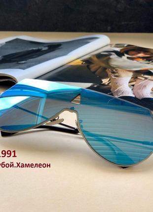 Солнцезащитные очки, голубой хамелеон
