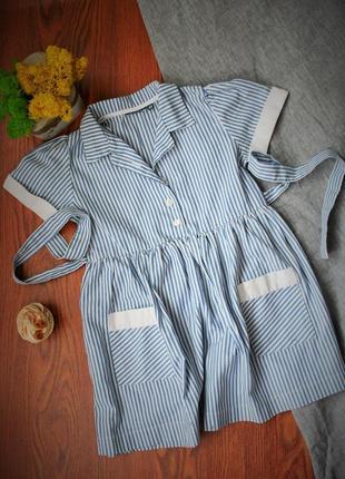 Чарівне плаття в полоску