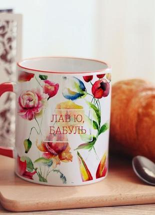 Чашка для бабушки