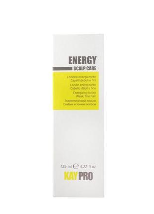 Kaypro energy энергетический лосьон от выпадения волос