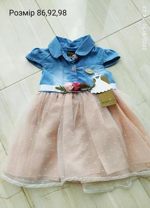 Плаття eray