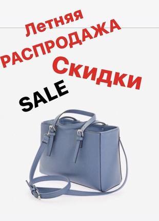 Новая сумочка голубая