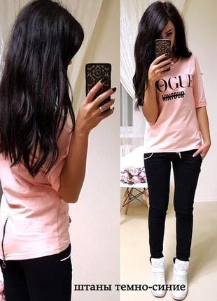 Спортивный костюм розовая футболка с надписью vogue и черные штаны