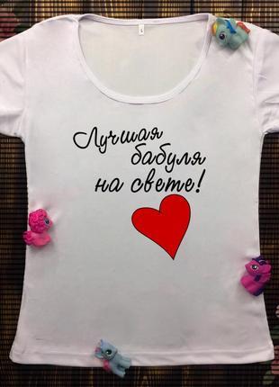Женские футболки с принтом - для бабушки