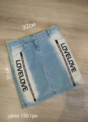 Джинсовая юбка, джинсова спідниця
