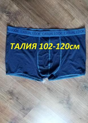 Талия 102-120см  трусы боксеры боксерки 4xl livergy германия