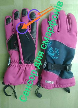 L xl роз нові рукавиці зимові inоc + сенсор для смарфорнів