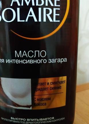 Масло для интенсивного загара garnier ambre solaire