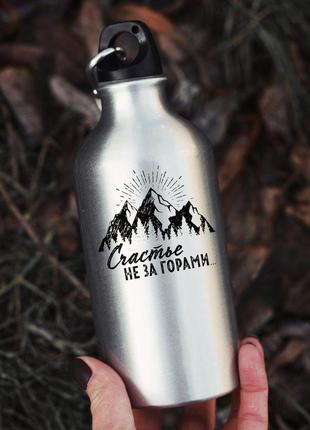 Бутылка счастье не за горами