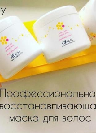 Маска для волос kaaral royal jelly cream, 500 мл