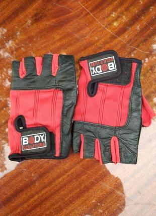 Перчатки фитнес body из натуральной кожи.