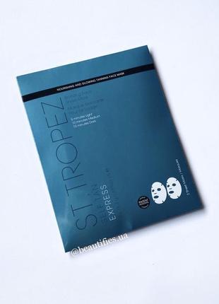 Набор 2 тканевых масок st tropez с автозагаром