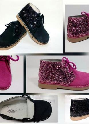 Дезерты, ботинки, замш