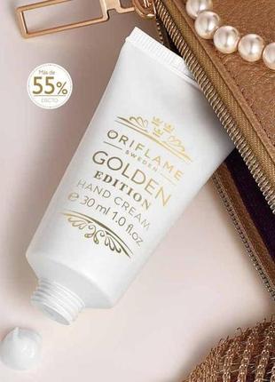 Крем для рук крем мечты. золотая коллекция oriflame 33196 орифлейм