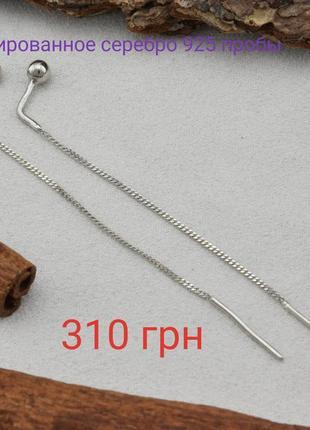 Серебряные серьги-протяжки