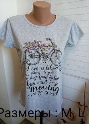 Футболка женская , велосипед ! хлопок ! легкая, летняя !