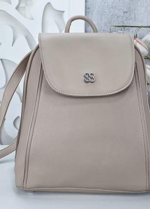 Рюкзак сумка беж