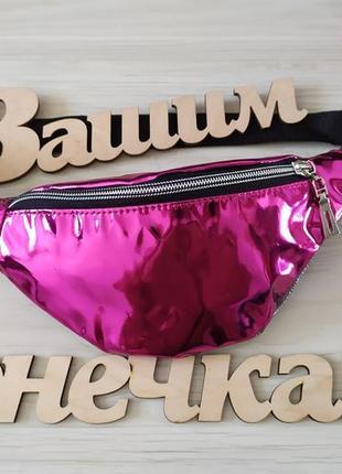 Бананка сумка розовая