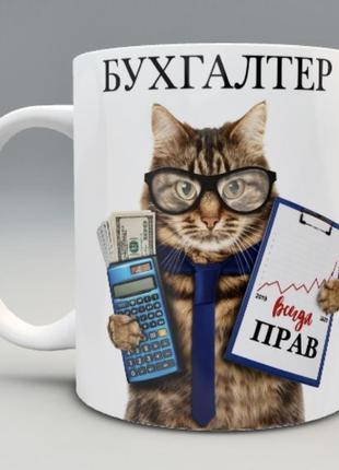 🎁подарок чашка бухгалтеру /день бухгалтера 16 июля