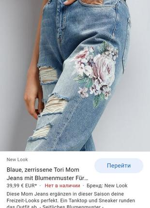 Mom tori new look джинсы мом
