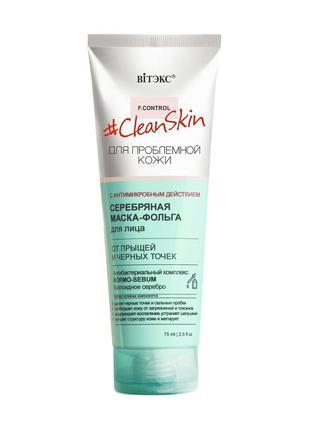 Clean skin_ маска-фольга серебрянная для лица от прыщей и черных точек