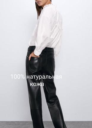 Кожаные брюки zara черного цвета