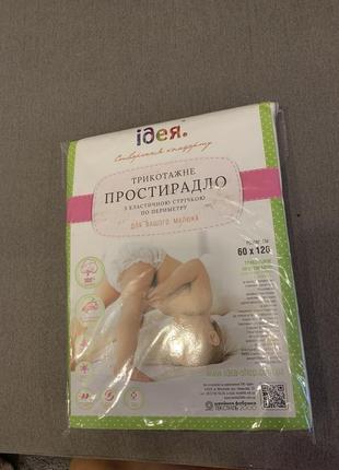 Трикотажная простынка на детскую кроватку 90*120