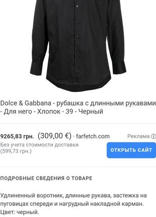 Оригинал dolce gabbana рубашка чёрная (дольче энд габбана) италия