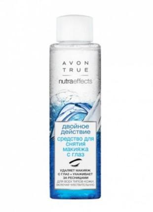 Двухфазное средство для снятия макияжа с экстрактом морских водорослей avon nutraeffects