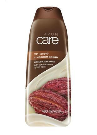 Лосьйон для тіла з маслом какао «живлення» (400 мл)