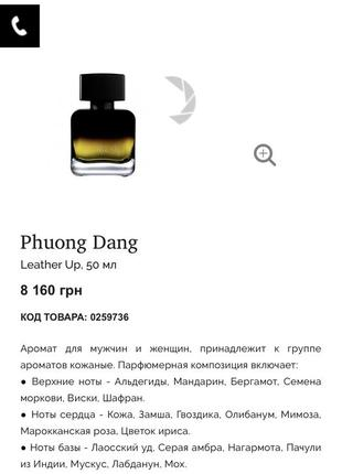 Phuong dang leather up