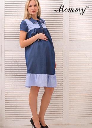 Платье для беременных!