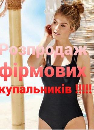 Розпродаж фірмових купальників!!!!!  c&a, kiabi, esmara.