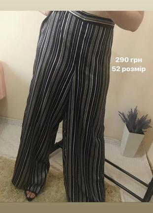 Легкі штани ботал