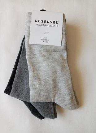 Носки reserved