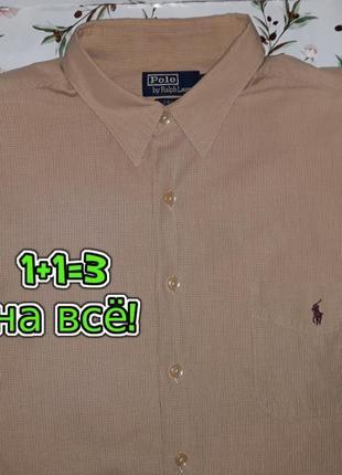 🎁1+1=3 фирменная мужская рубашка с длинным рукавом ralph lauren, размер 56 - 58