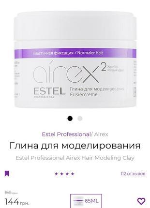Глина гель для моделювання короткого волосся estel