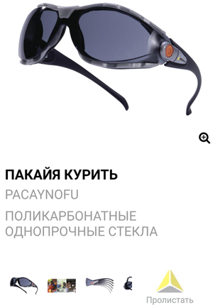 Delta plus ,очки.