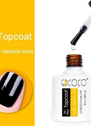 Топ закрипитель для ногтей  (гель лака) gdcoco