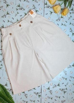 🌿1+1=3 крутые женские бежевые свободные шорты бермуды высокая посадка, размер 46 - 48