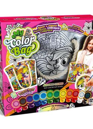 Набор для творчества, рисования, сумка раскраска danko toys - my color bag