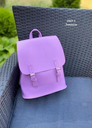 Рюкзак лаванда