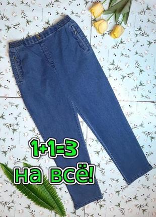🌿1+1=3 зауженные узкие синие тонкие мом mom джинсы высокая посадка, размер 46 - 48