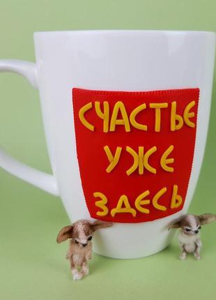 """Чашка белая фарфоровая wilmax с надписью ручной работы """"счастье уже здесь"""""""
