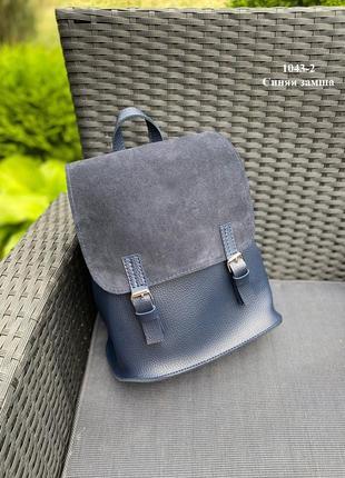 Рюкзачок синий